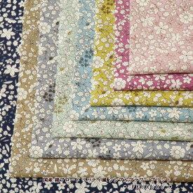 生地 花柄 国産 綿ブロード リバティ風 シンプルフラワープリント(6623)リバティテイスト 生地 小花柄