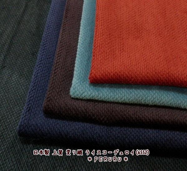 【日本製】上質 変り織り ライスコーデュロイ(6552)コールテン 起毛 生地