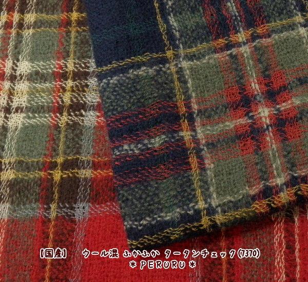 【国産】ウール混 ふかふか タータンチェック(7370)【ウール生地】【生地】