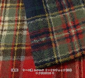 生地 タータンチェック 日本製 ウール混 ふかふか タータンチェック(7370)ウール生地