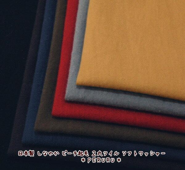 【起毛 生地】日本製 しなやか ピーチ起毛 2丸ツイル ソフトワッシャー(6548)【無地 布】