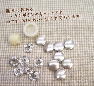 くるみボタンキット【ヘヤゴム】【チャーム】【つつみボタン】カバードボタン