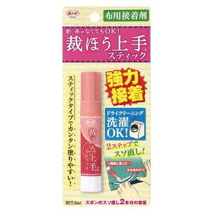 【メール便可】コニシ ボンド裁ほう上手 スティック/コニシ株式会社製/裁縫/