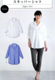 d5c9de53540d1  大人服型紙 スキッパーシャツ パターン 型紙 サンパターン