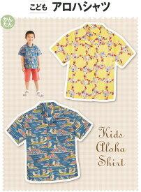 【子供服型紙】こども アロハシャツ