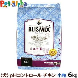 ブリスミックス ドッグフード pHコントロール チキンレシピ 小粒 6kg