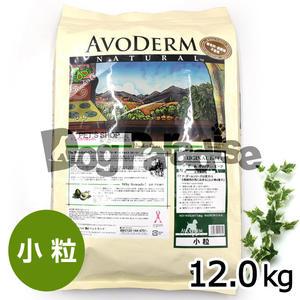 (期間限定特価)(選べるプレゼント)アボダーム オリジナル 小粒 12.0kg