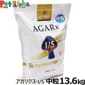 アーテミス アガリクスI/S 中粒13.6kg (ドックフード アガリスク ドッグフード アガリクス ペットフード