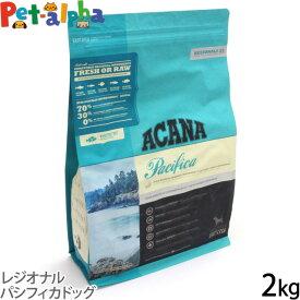 【MAX400円引きクーポン配布中】アカナ レジオナル パシフィカドッグ 2kg