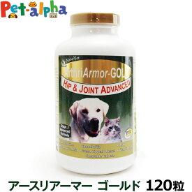 ネイチャーベット アースリアーマーゴールド 120粒(ペット サプリメント 動物用 栄養 健康 補助食品 ペット用 ペットサプリ 健康食品)