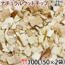 【MAX400円引きクーポン配布中】ナチュラルウッドチップ 100L(50L×2袋)(杉 さわら混合 樹皮入り)(メーカー直送/他商…