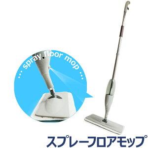 水がでるスプレーモップ 拭き掃除 床掃除 モップ クリーナー