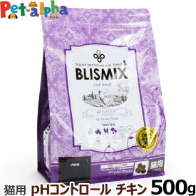 ブリスミックス キャットフード pHコントロール チキンレシピ 500g