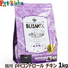 ブリスミックス猫phコントロール 1kg メーカー在庫賞味期限2021年5月30日
