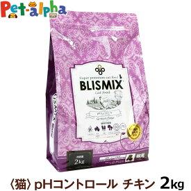 (送料無料沖縄を除く)ブリスミックス キャットフード pHコントロール チキンレシピ 2kg メーカー在庫賞味期限2021年5月30日