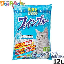 【最大500円引き期間限定クーポン配布中】猫砂 紙 常陸化工 ファインブルー 12L 猫用トイレ用品(1回のご注文2個まで)