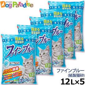 猫砂 紙 常陸化工 ファインブルー 12L×5袋 猫用トイレ用品(2020年6月8日以降発送)(送料無料/沖縄を除く)(同梱不可)