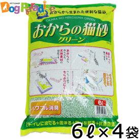 猫砂 おから 常陸化工 おからの猫砂グリーン 6L×4袋 送料無料 沖縄除く あす楽【他商品同梱不可】
