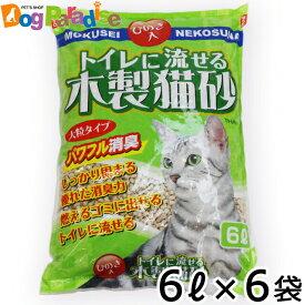 猫砂 常陸化工 トイレに流せる木製猫砂 6L×6袋(送料無料/沖縄を除く)(同梱不可)