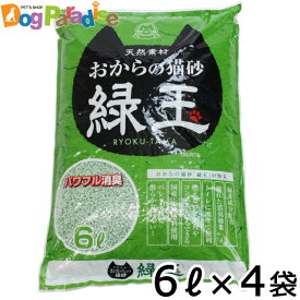 猫砂 おから 常陸化工 おからの猫砂緑玉 6L×4袋 猫用トイレ用品(同梱不可)あす楽【他商品同梱不可】