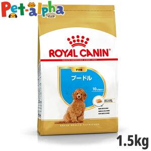(お取り寄せ)ロイヤルカナン プードル子犬用 1.5kg【メーカーの出荷状況により画像と異なるパッケージでお届けする場合がございます。】