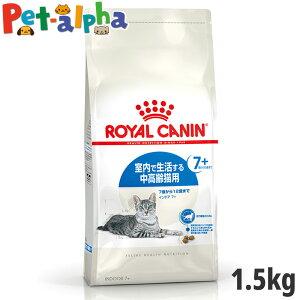 (お取り寄せ)ロイヤルカナン インドア +7 1.5kg(2020年4月メーカー欠品)