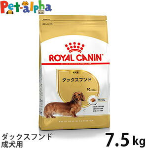 (お取り寄せ)ロイヤルカナン ダックスフンド成犬用 7.5kg【メーカーの出荷状況により画像と異なるパッケージでお届けする場合がございます。】