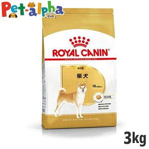 (送料無料/沖縄除く)ロイヤルカナン 柴犬成犬用 3kg【メーカーの出荷状況により画像と異なるパッケージでお届けする場合がございます。】