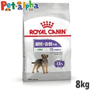 (お取り寄せ)ロイヤルカナン ミニ ステアライズド (避妊・去勢犬用)8kg【メーカーの出荷状況により画像と異なるパッケージでお届けする場合がございます。】
