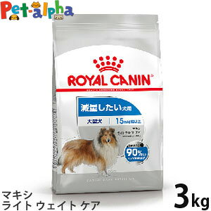 (お取り寄せ)ロイヤルカナン マキシ ライト ウェイト ケア (減量したい犬用) 3kg【メーカーの出荷状況により画像と異なるパッケージでお届けする場合がございます。】