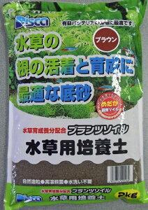 【水草用培養土】 プランツソイル ブラウン 2kg