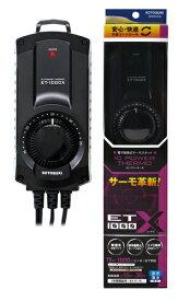 【送料無料】 コトブキ ICパワーサーモET-1000X