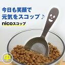【フードスコップ】nicoフードスコップ(中) (犬 猫 いぬ ねこ 犬用フード 猫用フード 餌 エサ えさ ご飯 ごはん 給餌 …