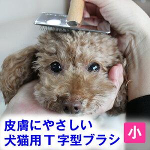 痛くない 皮膚にやさしい 犬猫用 T字型 ブラシ スリッカー [小] ( 犬 猫 ペット コーム ブラシ アンダーコート ブラッシング 清潔 毛玉 ほつれ もつれ ほぐし フワフワ ふわふわ クッション や