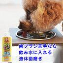 飲み水に入れるだけ マウスクリーナー237ml【あす楽】 亜鉛、ビタミンBが細菌のヌメリを取ることで歯垢の沈着を抑えお口と息がスッキリ 歯垢は48時間で歯石になります ( 犬 猫 デンタル ケア 口 くさい 臭い 臭う ニオイ 歯磨き ペット 用品 歯ブラシ 歯石取り )