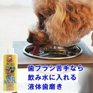 飲み水に入れるだけ マウスクリーナー237ml【あす楽】 亜鉛、ビタミンBが細菌のヌメリを取ることで歯垢の沈着を抑えお口と息がスッキリ 歯垢は48時間で歯石になります ( 犬 猫 デンタル