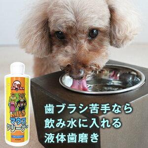 飲み水に入れるだけ マウスクリーナー473ml【あす楽】 亜鉛、ビタミンBが細菌のヌメリを取ることで歯垢の沈着を抑えお口と息がスッキリ 歯垢は48時間で歯石になります。小型犬や猫の多