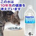 アドバイザー推奨★健康になれる水「アクアプーラ」 2L×6本 (犬 猫 いぬ ねこ ペット 飲料水 ストラバイト 尿路結石…