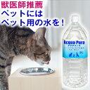 アドバイザー推奨★健康になれる水「アクアプーラ」 2L (犬 猫 いぬ ねこ ペット 飲料水 ストラバイト 尿路結石症 内…