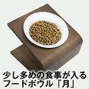 犬猫用フードボウル「月」 20g〜70gのドライフードが入る陶器製食器 (ペット 餌入れ 餌 エサ 水飲み 給水器 食器台 皿…