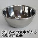 ステンレス深皿(水・食事用)高さ5cm・口径12cm・350ml (犬 食器 フードボウル 水飲み 水入れ 小型犬 中型犬 犬用 老…