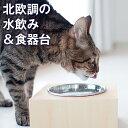 【犬 猫 食器台】ボックスタイプの食器台(Sサイズ)( 犬用 猫用 食器台 フードボウルスタンド 食器スタンド スタン…
