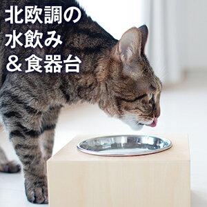 【犬 猫 食器台】ボックスタイプの食器台(Sサイズ)( 犬用 猫用 食器台 フードボウルスタンド 食器スタンド スタンド テーブル 水飲み 水入れ 食器 餌入れ 老犬 老猫 シニア 高齢犬 高齢猫