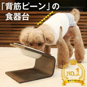 【犬 猫 食器台】傾斜のある食...