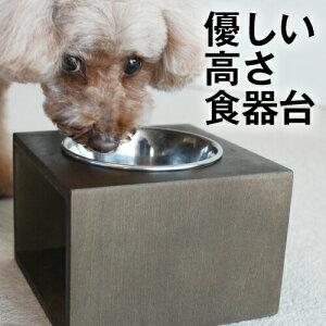 【犬 猫 食器台】優しい高さの食器台 ボックスタイプ(Lサイズ)( 犬用 猫用 食器台 フードボウルスタンド 食器スタンド スタンド テーブル 水飲み 水入れ 食器 餌入れ 老犬 老猫 シニア 高