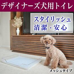 「クリアレットミニ」メッシュタイプ(トイレシーツ「レギュラー」サイズ用)(犬トイレトイレ用品トイレシートペットシーツ犬のトイレ犬用トイレ室内犬インテリア清潔かわいいシンプルスタイリッシュおしゃれオシャレくりあれっと)
