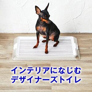 【犬用 トイレ】ペットレークリアメッシュ Sサイズ オシャレ な デザイナーズ トイレ メッシュ付き(レギュラーサイズ) 部屋置き トイレ シート の 交換 が 楽( 犬 イヌ ペット 用品 シー