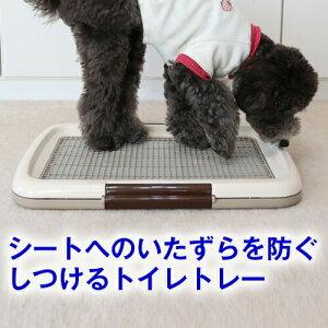 【犬用 トイレ】しつけるトイレトレー メッシュプラスS(48cm×35cm) いたずら防止 メッシュ付き トイレ シート の 交換 が 楽( 犬 イヌ ペット 用品 しつけ 躾 トレーニング イタズラ ペット