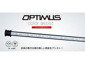 【飼育用品・器具】【照明器具】【LEDライト】オプティマスカラーアシスト(淡水海水用)(メーカー保証付き)