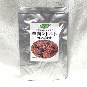 【自然と健康】無添加・無加水 モンゴル産羊肉レトルト 80g